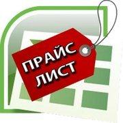 https://plentycar.ru/sites/default/files/images/large_price.jpg