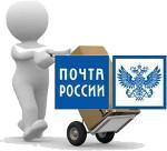 Доставка запчастей Почтой России