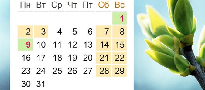 купить подскажите как отдыхают на майские праздники уверены: все